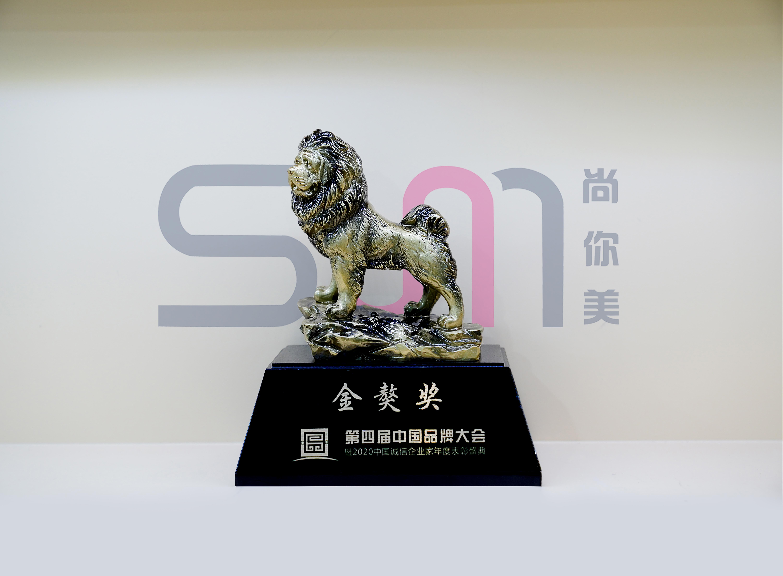 荣获第四届中国品牌大会《金獒奖》