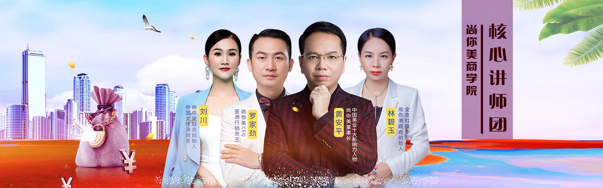 商学院美容院拓客讲师培训团banner图片