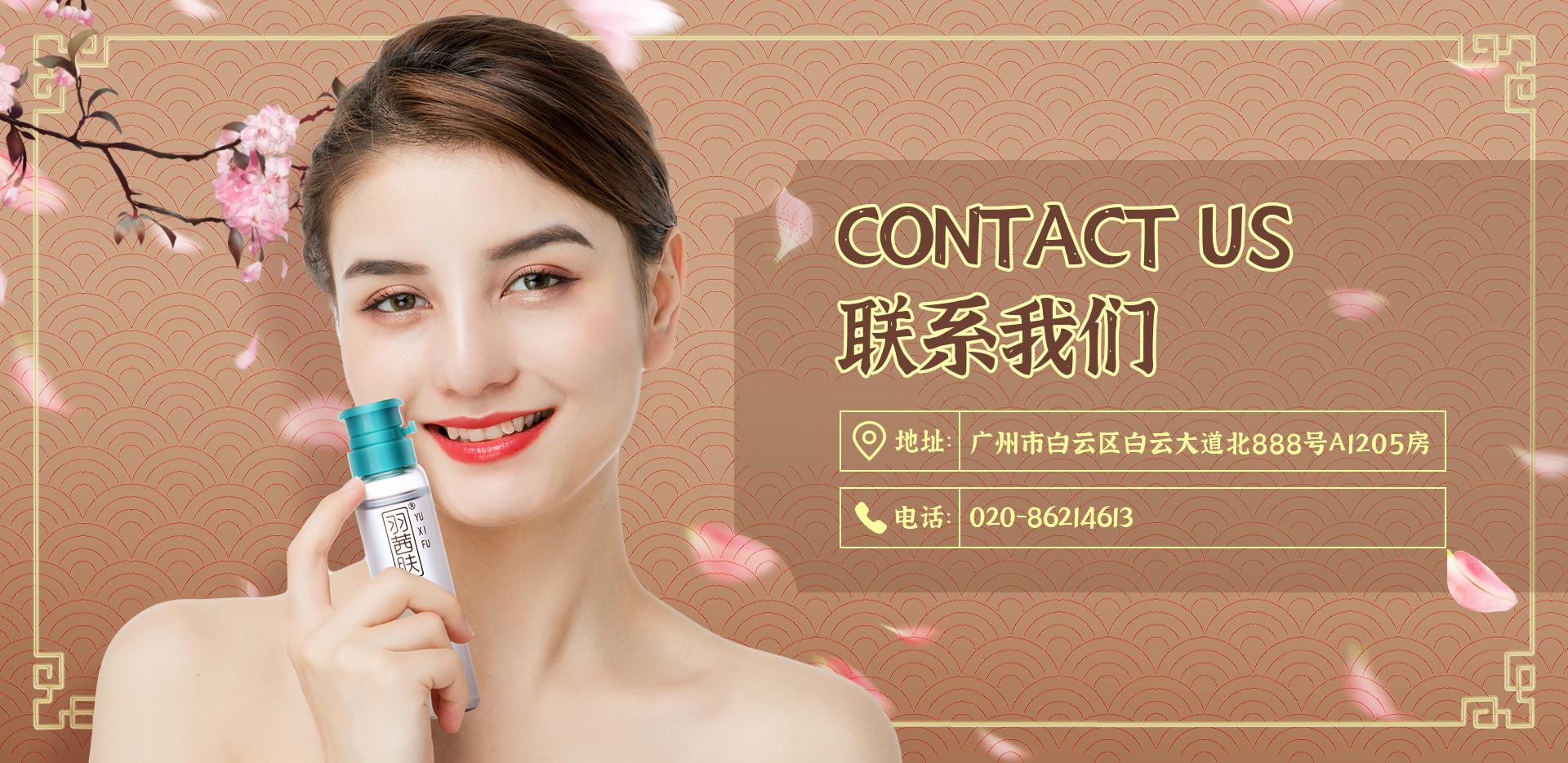 羽茜肤美容产品联系电话的banner图片
